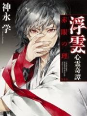 Ukikumo Shinrei Kitan