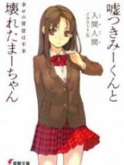Usotsuki Mi-kun to Kowareta Ma-chan