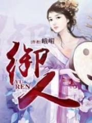 Yu Ren