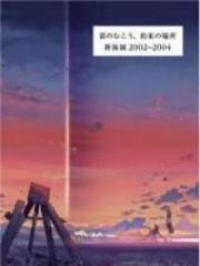 Kumo no Mukou, Yakusoku no Basho
