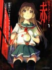 Famitsu Bunko's Horror Anthology