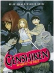 Shouron Genshiken: Hairu Ranto no Yabou
