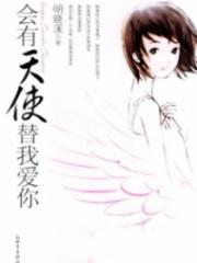 Hui You Tian Shi Ti Wo Ai Ni