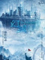 Ice Fantasy Alternative : City of Fantasy; Huan Cheng; Huànchéng; 幻城