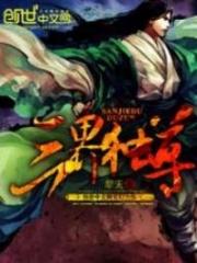 Sovereign of the Three Realms Alternative : Sanjie Duzun; SOTR; Tam Giới Độc Tôn; 三界独尊
