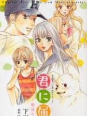 Kimi ni Todoke – Ashita ni Nareba
