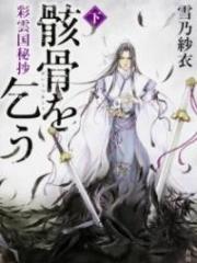 Saiunkoku Monogatari Secret Scroll: Ask my Bones