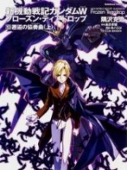 Shin Kidou Senki Gundam W: Frozen Teardrop