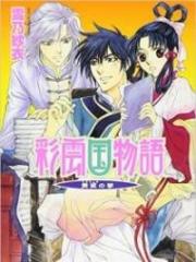Saiunkoku Monogatari: Kouryou no Yume
