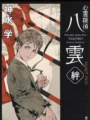 Shinrei Tantei Yakumo – SECRET FILES: Kizuna