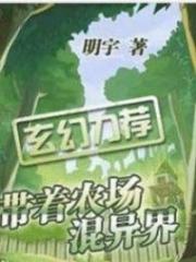 Bringing The Farm To Live In Another World Alternative : Mang Theo Nông Trường Hỗn Dị Giới; 带着农场混异界