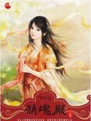 Xiao Hun Palace