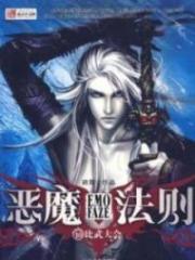 Law of the Devil  Alternative : E Mo Fa Ze; Emo Faze (Novel); Ác Ma Pháp Tắc; 恶魔法则