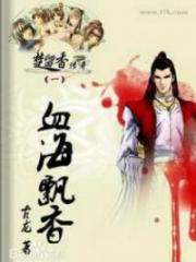 Chu Liuxiang