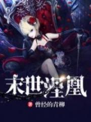 Female Phoenix Of The Dark Apocalypse