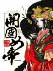 Female Emperor's Peerless Luck