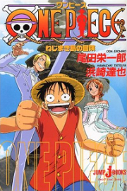 One Piece Invincible