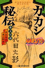 Pirate In Naruto World