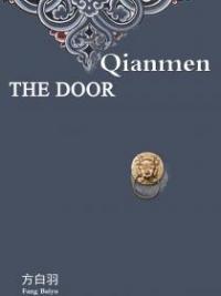 Qianmen The Door