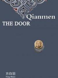 Qianmen The Secret Manual