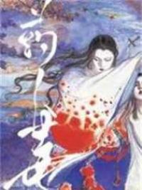 The Shaman's Poison- 药人毒
