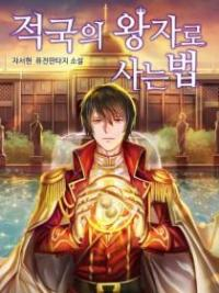 Read I Alone Level-Up Light Novel Online